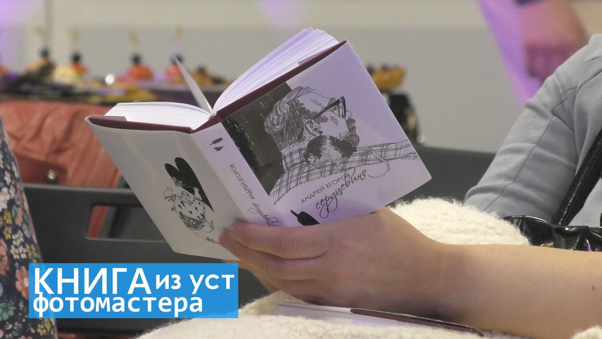 Презентация книги Андрея Егорова